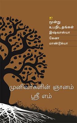 Sri M Book
